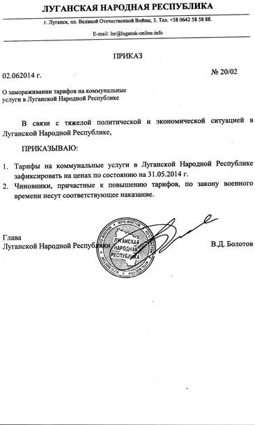 Бандиты ЛНР запретили деятельность луганского канала