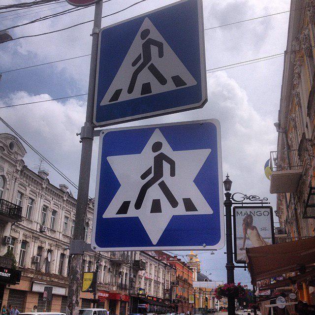 В Киеве был замечен «еврейский» пешеходный переход (ФОТО)