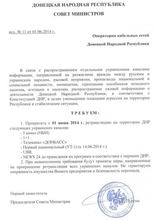 В Донецке провайдеры сотрудничают с террористами (документ)