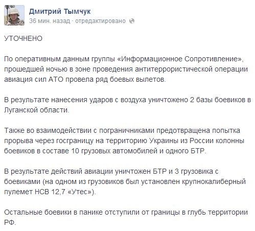 Тымчук: В ночь удалось истребить 2 базы боевиков