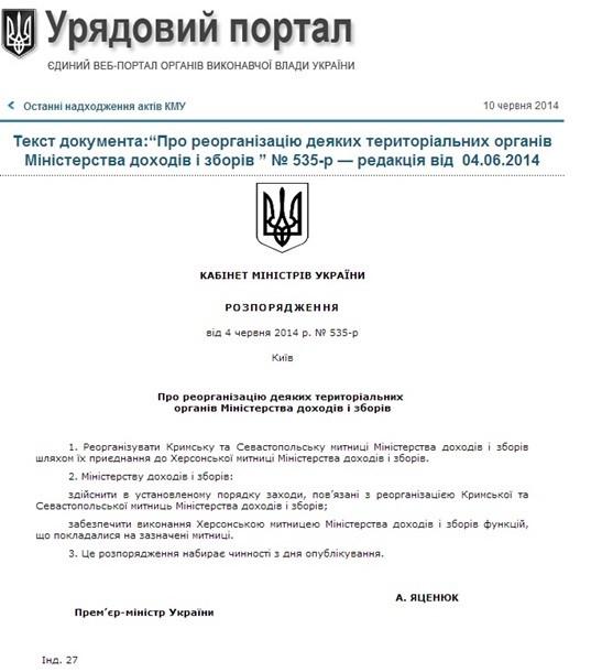Таможни Крыма и Севастополя вошли в состав Херсонской
