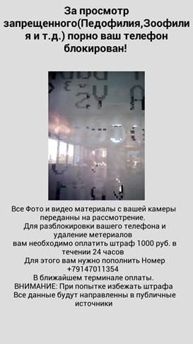 Trojan-Ransom.AndroidOS.Pletor.a штурмовал Украину