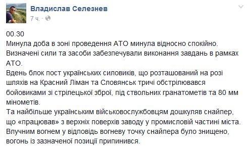 Нацгвардия убила снайпера на блокпосте в Славянске