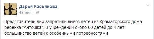 ДНР запретила экспортировать детишек из Дома малыша в Краматорске