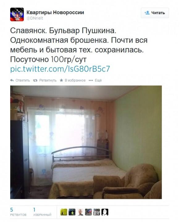 В ДНР объявили беженцев изменниками и сдают их квартиры