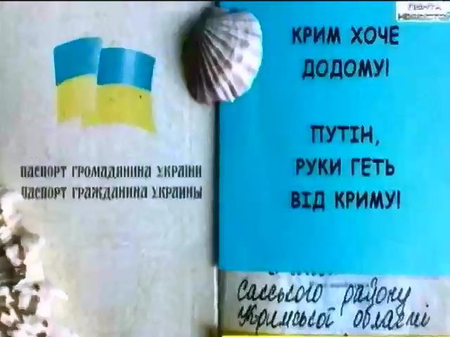 Граждане Крыма провели антироссийский флешмоб (ВИДЕО)