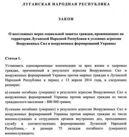 ЛНР утвердила первый «закон» о гонорарах бандитов