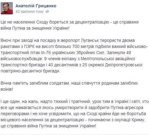 При падении Ил-76 в Луганске были убиты все 49 боевых (ВИДЕО)