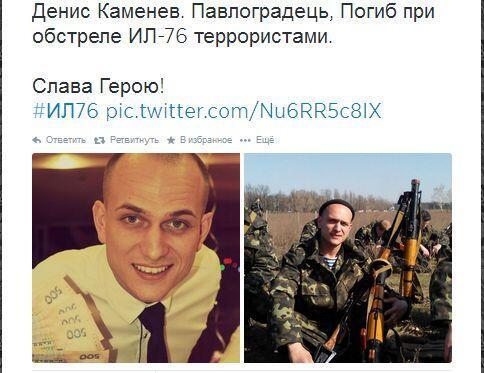 Появиляются фото солдат, мертвых в итоге падения Ил-76