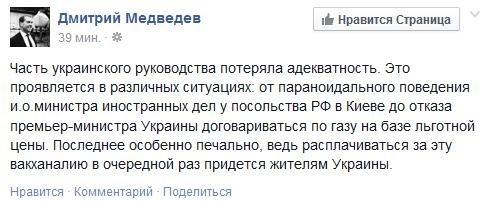 Медведев сообщил что российские власти не адекватны