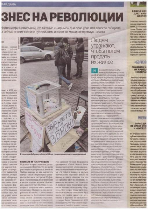 «Крымская землячка» потрошит жалостливых киевлян (ФОТО)