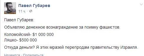 Губарев обещал $1 млрд за Коломойского и $0,5 млрд за Ляшко