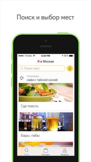 Yandex.Город стал соперником Foursquare