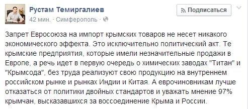 Темиргалиева не пугает запрет на ввоз продукции Крыма в ЕС