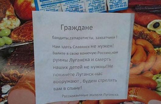 Граждане Луганска грозят террористам экзекуцией (ФОТО)
