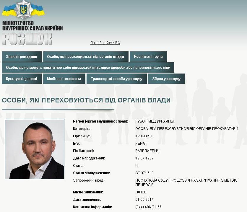 Возродившийся Кузьмин разыскивается органами правосудия МВД