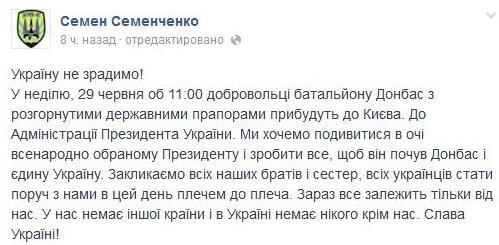 """В понедельник к Порошенко подъедут воины взвода """"Донбасс"""""""
