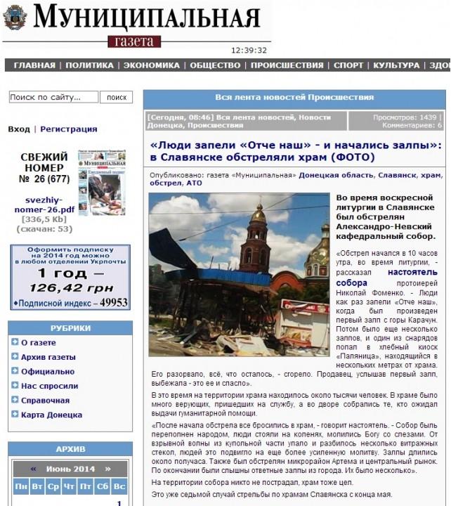 Донецкие СМИ перевирают мероприятия поединков на Донбассе