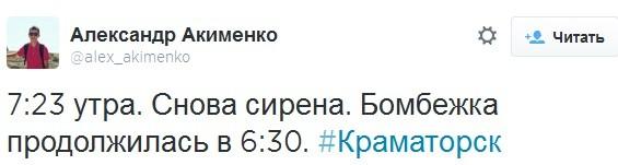 ВИДЕО: В Краматорске вновь взрывы и вопль сирены