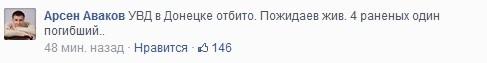 ВИДЕО: Штурм местный органов внутренних дел в Донецке отколет. Есть жертвы