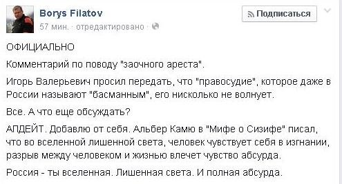 Коломойский комментировал решение об его аресте