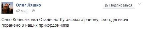 За ночь в Луганской области изранено 8 пограничников