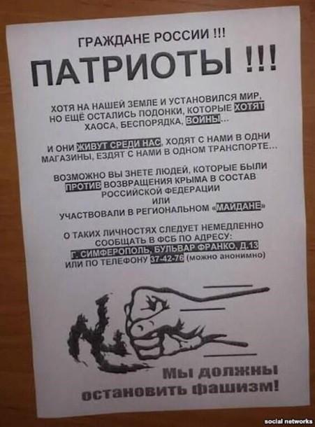 Крымчан обязали докладывать в ФСБ на проукраинских граждан