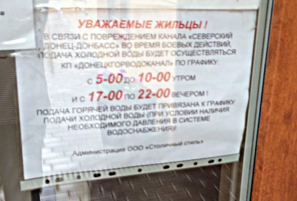В Донецке вывешен знак Украины