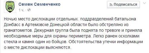 Взвод Донбасс в Артемовске был обстрелен из гранатометов