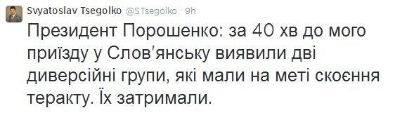 Порошенко планировали уничтожить в Славянске