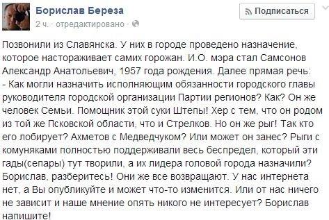 Управлять Украинском установили земляка Стрелка из ПР