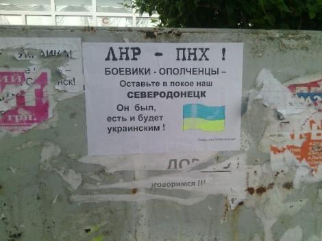 Граждане Северодонецка требуют чтобы боевики ушли из города
