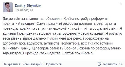 Д. Шимкив 10 августа входит на пост заместитель главы АП