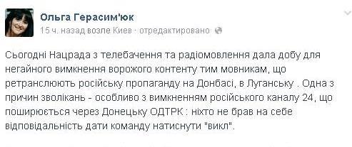 Нацсовет выключает радиовещание отечественных каналов на Украине