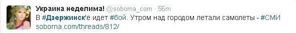 ФОТО: Около Дзержинска проходит поединок и слышны взрывы