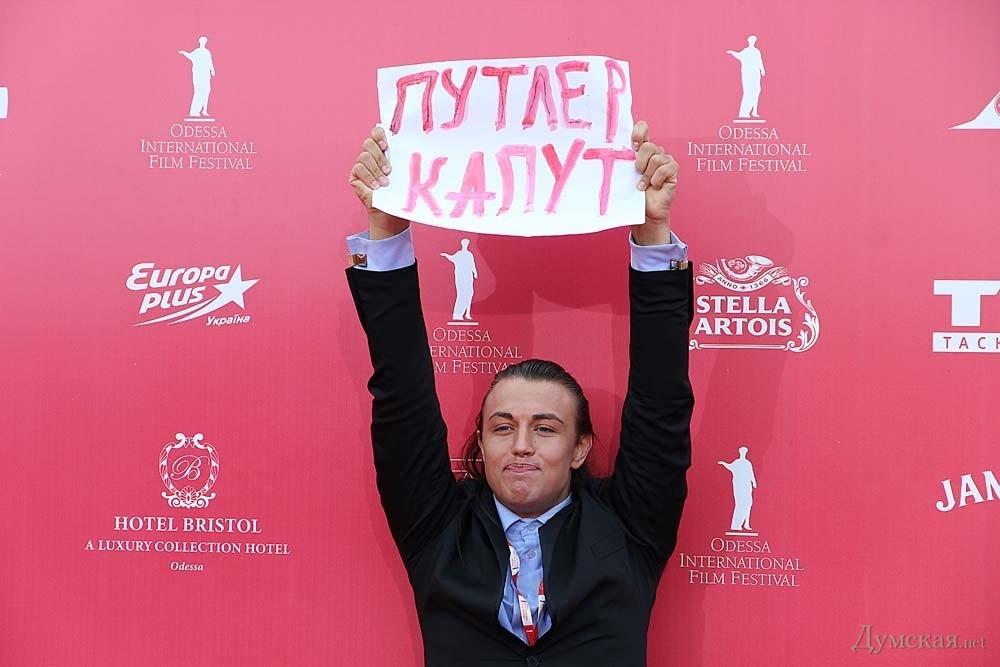 На кинофестивале в Одессе припомнили кто такой Путин (ФОТО)