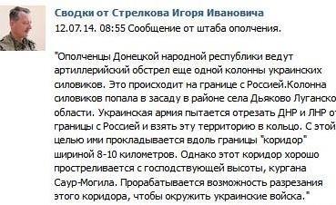 "Силовики пролагают ""ход"" между ДНР, ЛНР и Россией"