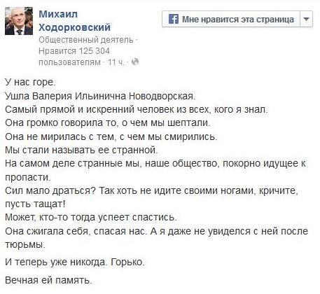 Ходорковский: Новодворская палила себя, спасая нас (ВИДЕО)