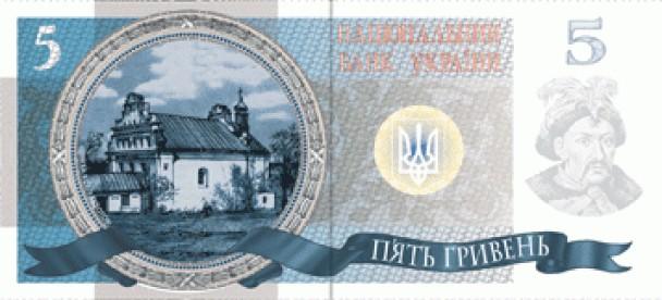 Опубликовали новоый внешний вид российской гривны (ФОТО)