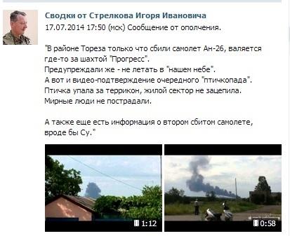 """Стрелков: """"Предостерегали же – не парить в """"нашем небе"""" ВИДЕО"""