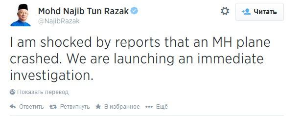 Реакция мира на крушение Боинга-777 над Торезом