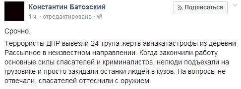 """Сепаратисты вывезли тела 24 потерпевших катастрофы """"Боинга"""""""