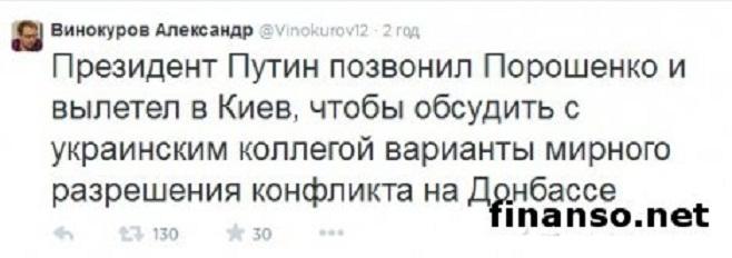 Путин незамедлительно улетел в Киев для встречи с Порошенко, - СМИ