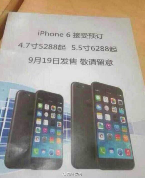 Обнародована стоимость и дата исхода Айфон 6