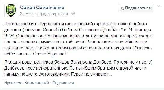 Силы Иначе приняли под контроль Лисичанск