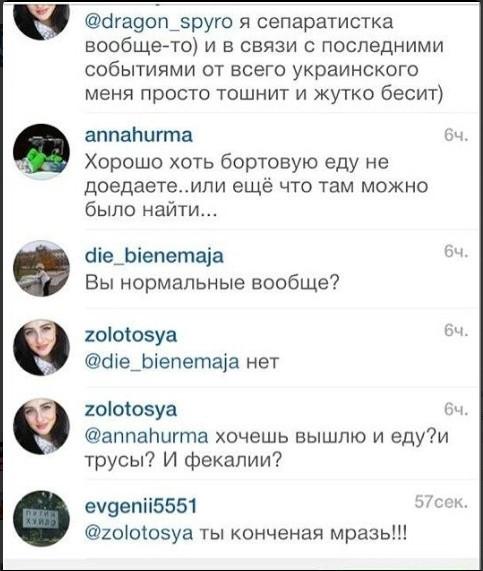 Мошенница в Instagram сообщила фото с тушью жертвы Boeing 777