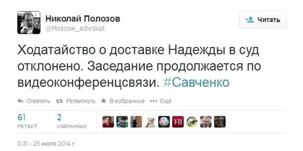 Веру Савченко не выпустили из СИЗО в трибунал