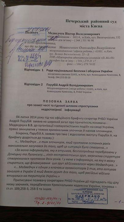 В. Медведчук направил жалобу в трибунал на Парубия