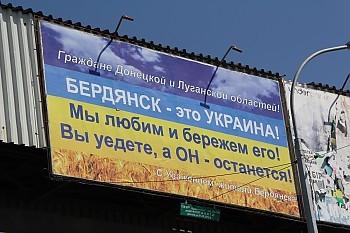ФОТО: Бигборды в Бердянске с знаком для Путина и боевиков