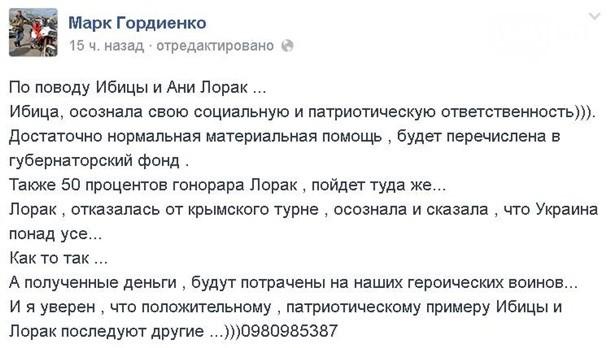 """Ани Лорак """"откупилась"""" от Евромайдана в Одессе"""